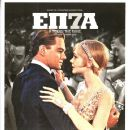 Carey Mulligan, Leonardo DiCaprio, The Great Gatsby - Ep7a Magazine Cover [Greece] (12 May 2013)