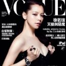 Vivian Hsu Vogue Taiwan May 2012