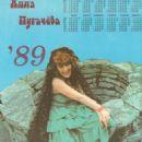 Alla Pugacheva - 454 x 721