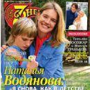 Natalia Vodianova - 7 Dnej Magazine Cover [Russia] (31 August 2015)