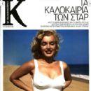 Marilyn Monroe - 316 x 428