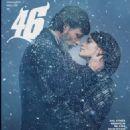 Erdal Besikçioglu, Sezin Akbasogullari - 46 Dergi Magazine Pictorial [Turkey] (December 2014) - 454 x 603