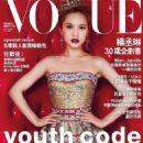 Rainie Yang - 454 x 590