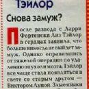 Elizabeth Taylor - Otdohni Magazine Pictorial [Russia] (24 June 1998) - 216 x 604
