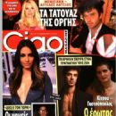 Agries melisses - Ciao Magazine Cover [Greece] (14 January 2020)