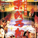 Films set in the Song dynasty