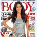 Eleni Vaitsou - The Body Magazine Cover [Greece] (December 2015)