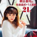 Mirei Kiritani - 454 x 806