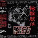 KISS - Jigoku-Retsuden