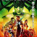 Thor: Ragnarok (2017) - 454 x 645
