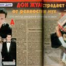 Johnny Depp and Kate Moss - Otdohni Magazine Pictorial [Russia] (23 September 1998) - 454 x 342