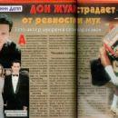 Johnny Depp and Kate Moss - Otdohni Magazine Pictorial [Russia] (23 September 1998) - 454 x 342