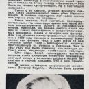 Marilyn Monroe - Sovetskii Ekran Magazine Pictorial [Soviet Union] (1 October 1962) - 454 x 1636