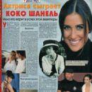 Demi Moore - Otdohni Magazine Pictorial [Russia] (19 March 1998) - 454 x 600