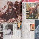 James Dean - Asahi Graph Magazine Pictorial [Japan] (25 September 1985) - 454 x 337