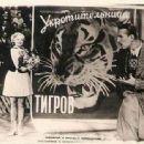 Tiger Girl (1955)