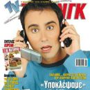 Giorgos Kapoutzidis, Sto para 5 - TV Zaninik Magazine Cover [Greece] (10 February 2006)