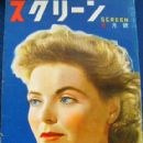 Dorothy McGuire - Screen Magazine Cover [Japan] (August 1949)