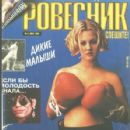 Drew Barrymore - Rovesnik Magazine Cover [Russia] (November 1995)