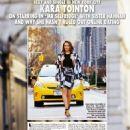 Kara Tointon - Hello! Magazine Pictorial [United Kingdom] (12 January 2015) - 454 x 618