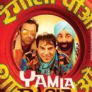 Yaamla Pagla Deewana Posters N Pictures - 454 x 651