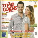 Panagiotis Bougiouris, Anna Monogiou, Oneiro Itan - Tileores Magazine Cover [Cyprus] (28 September 2013)