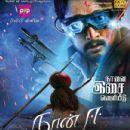 Eega 'Makkhi' Movie Posters - 432 x 590