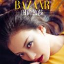 Ni Ni - Harper's Bazaar Magazine Pictorial [China] (August 2012)