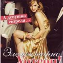 Emma Watson - I Love You Magazine Pictorial [Russia] (June 2009)
