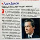 Alain Delon - Otdohni Magazine Pictorial [Russia] (7 October 1998) - 399 x 393