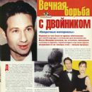 David Duchovny - TV Park Magazine Pictorial [Russia] (30 March 1998) - 454 x 601