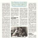 Alain Delon and Romy Schneider - Darya_Biografia Magazine Pictorial [Russia] (May 2014) - 454 x 643