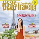 Ni Ni - Conde Nast Traveler Magazine Cover [China] (September 2015)