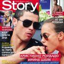 Cristiano Ronaldo, Irina Shayk - Story Magazine Cover [Bulgaria] (18 June 2014)