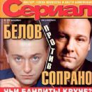 Sergey Bezrukov, James Gandolfini - Serial Magazine Cover [Russia] (9 November 2002)