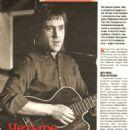 Vladimir Vysotskiy - Darya_Biografia Magazine Pictorial [Russia] (July 2014) - 454 x 663
