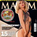 Svetlana Loboda 2