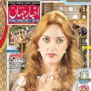 Meryem Uzerli - Akhbar-E-Jehan Magazine Cover [Pakistan] (31 August 2015)