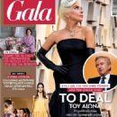 Lady Gaga - Gala Magazine Cover [Greece] (10 November 2019)