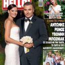 Antonis Remos and Yvonne Bosnjak - 454 x 568