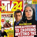 Murat Yildirim, Tomris Incer - TV 24 Magazine Cover [Greece] (3 March 2012)
