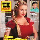 Anna Semenovich - Tele Week Magazine Cover [Russia] (22 June 2015)