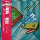 Yellow Magic Orchestra - Yellow Magic Orchestra