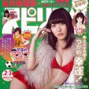 Jurina Matsui - 454 x 643
