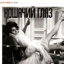 Sophia Loren - Kino Park Magazine Pictorial [Russia] (December 2003) - 454 x 660