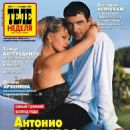 Antonio Banderas - Tele Week Magazine Cover [Russia] (1 September 2014)