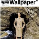 Lina Zhang - Wallpaper Magazine Cover [China] (October 2019)