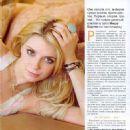 Mischa Barton - Otdohni Magazine Pictorial [Russia] (20 August 2008) - 454 x 576