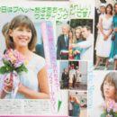Sophie Marceau - Screen Magazine Pictorial [Japan] (November 1982) - 454 x 391