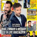 Kostis Maravegias - 7 Days TV Magazine Cover [Greece] (28 January 2017)